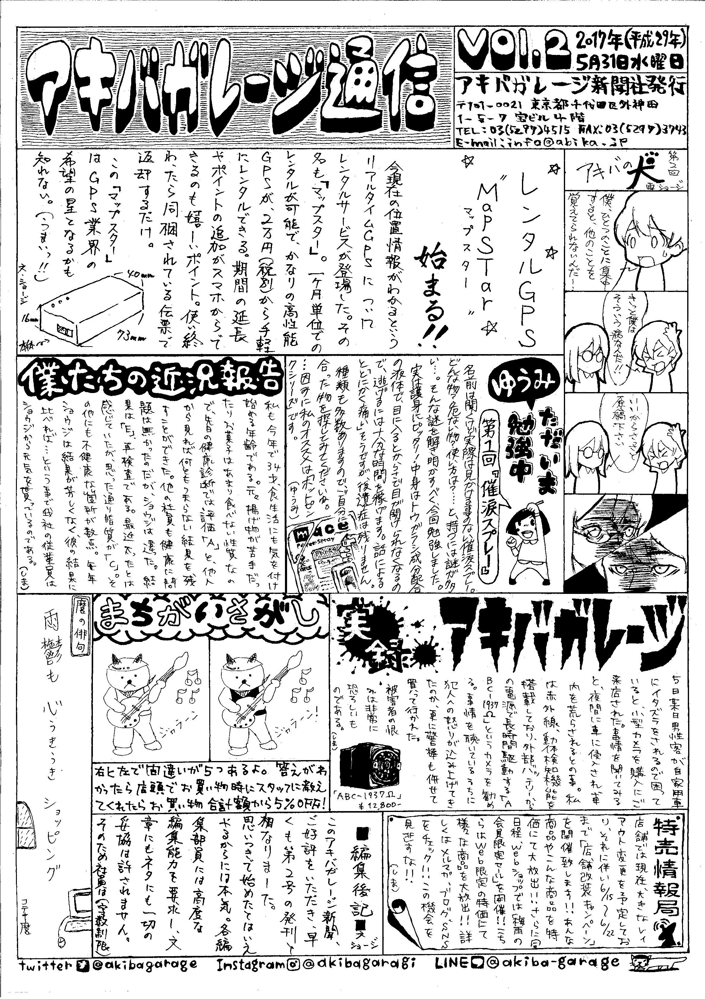アキバガレージ通信vol.2