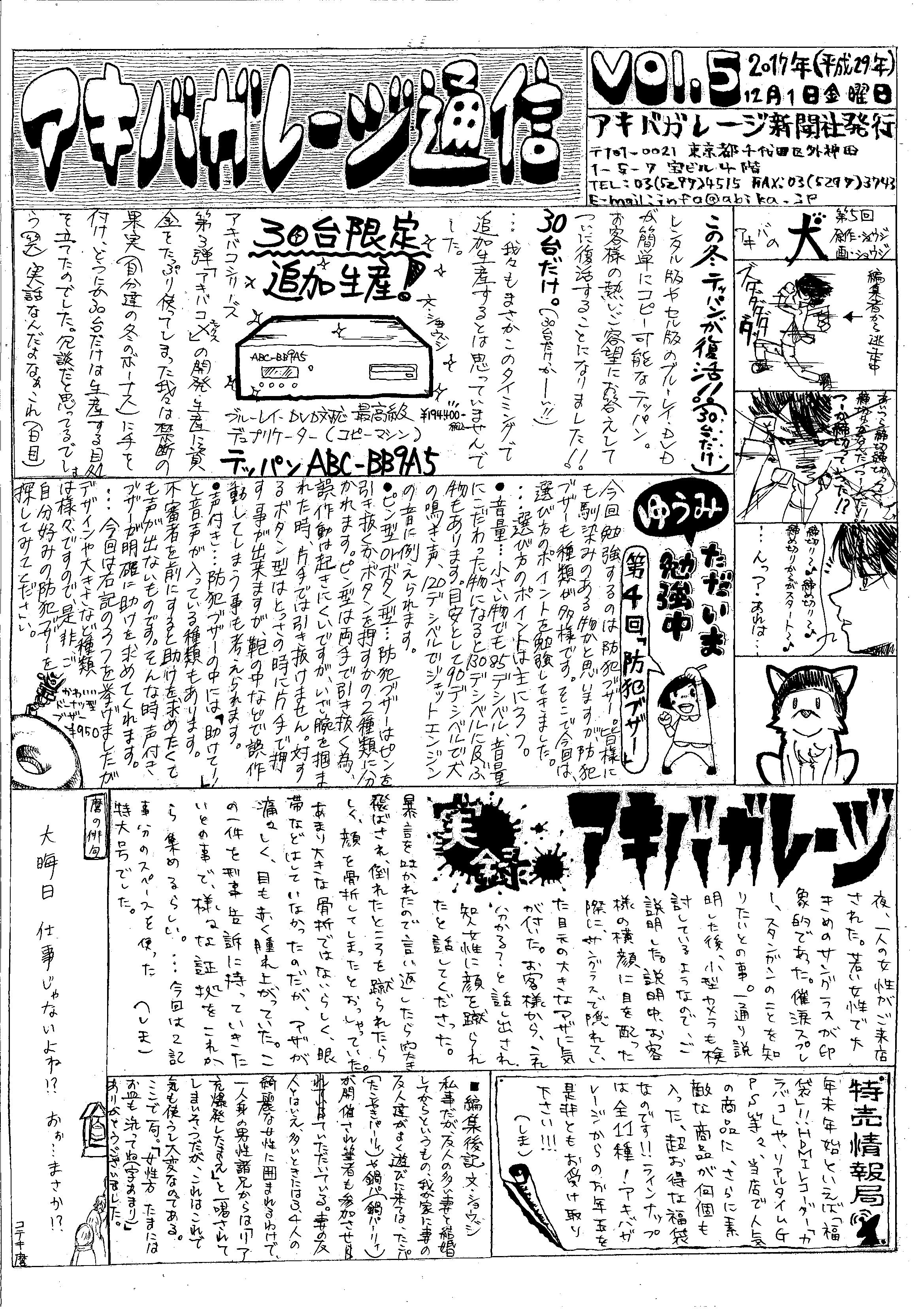アキバガレージ通信vol.5