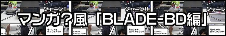 マンガ?風「BLADE-BD編」