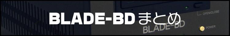 BLADE-BDまとめ