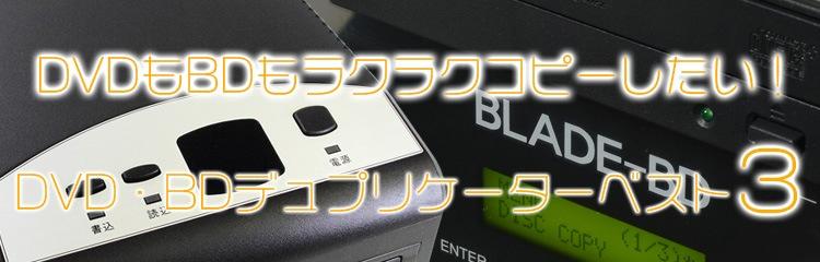 DVDもBDもラクラクコピーしたい!DVD・BDデュプリケーターベスト3