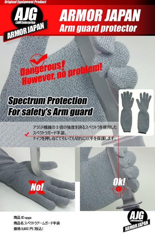 ★スペクトラアームガード手袋★