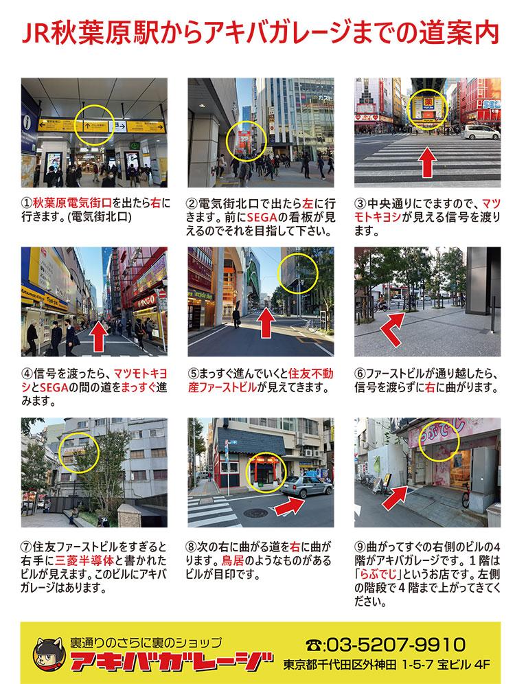 JR秋葉原駅から行く方法