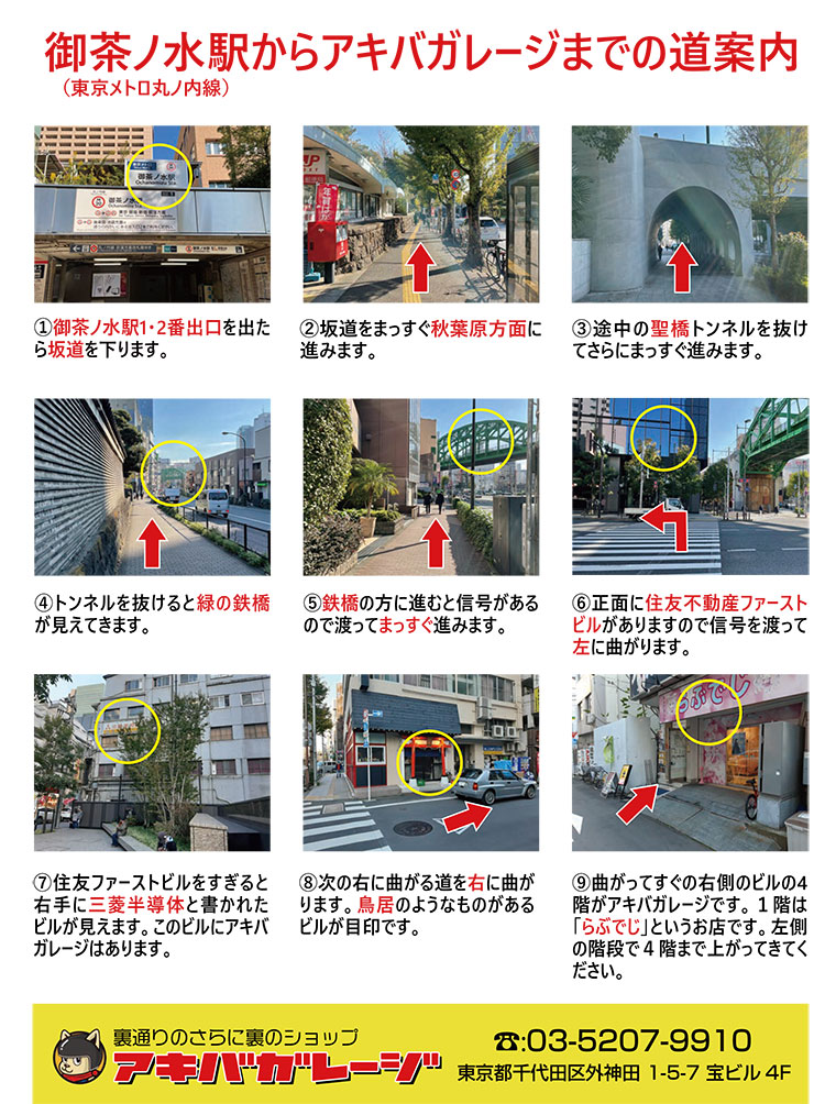 JR御茶ノ水駅から行く方法