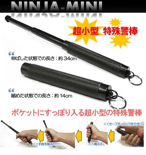 ★忍者ミニ警棒 LCH-607(B) ブラック★