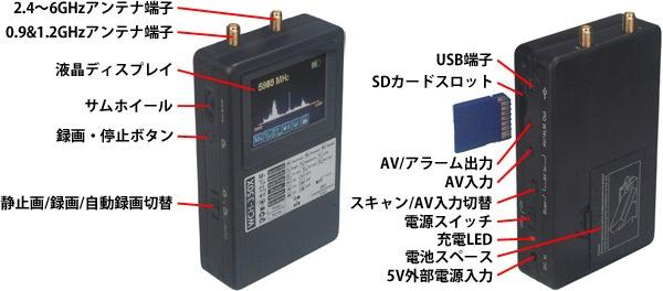 録画機能搭載最新式無線カメラ発見器「WCH-350X」