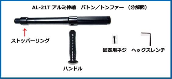 ★二段スライド式トンファー/バトン「AL-21T」★