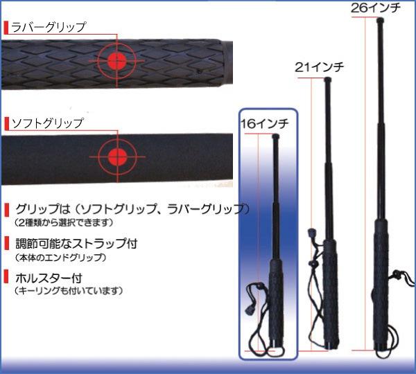 ★4130鋼を使用した特殊警棒「SAS-21」★