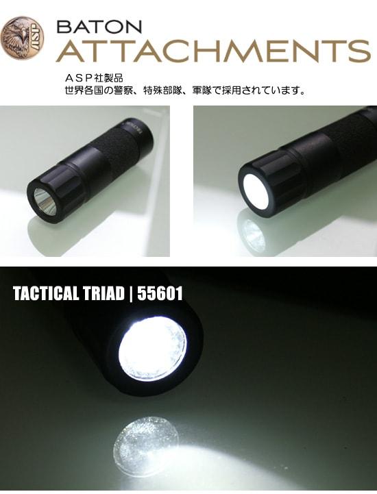 ★ASP タクティカルトライアド (55601)★