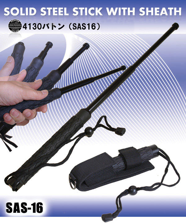 ★4130鋼を使用した特殊警棒「SAS-16」★