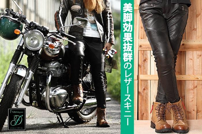 ストレート、ブーツカット、スキニー。ファッションに合わせて、レザーパンツの形状を選ぼう!
