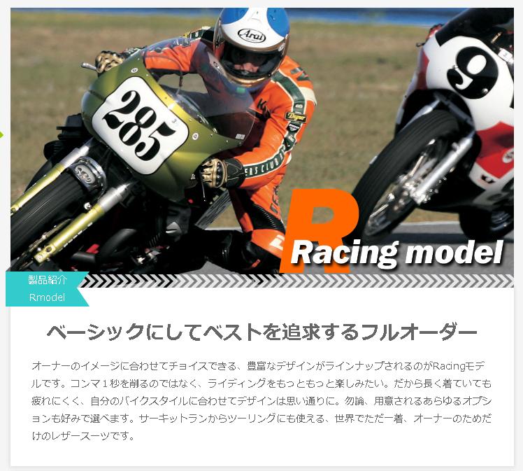 レーシングは安全第一!レーシングスーツの特徴とは?