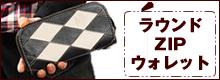 ジッパーで財布の中身をガッチリガード!おしゃれさと収納力も兼ね備える長財布ZIPウォレット!