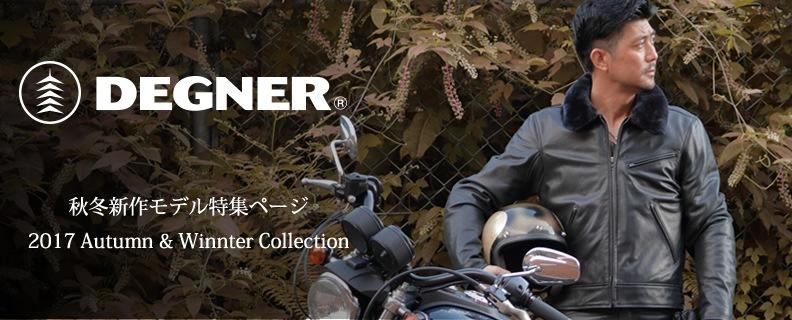 デグナー2017年秋冬新作ウェア特集