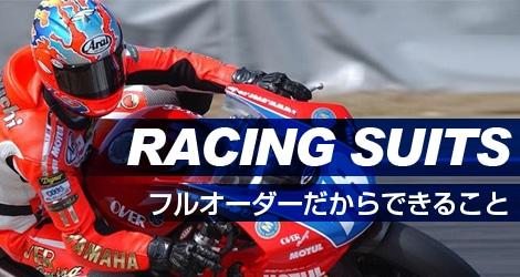 サーキット走行/バイクレース/レーシングスーツ/革ツナギ