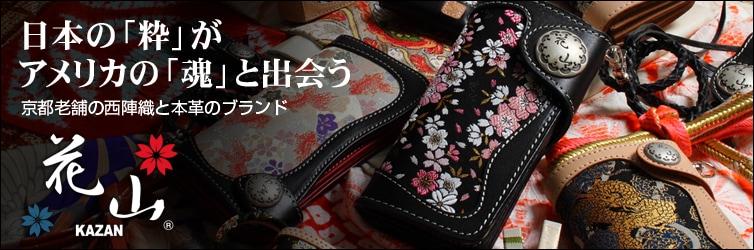日本の「粋」がアメリカの「魂」と出会う|花山