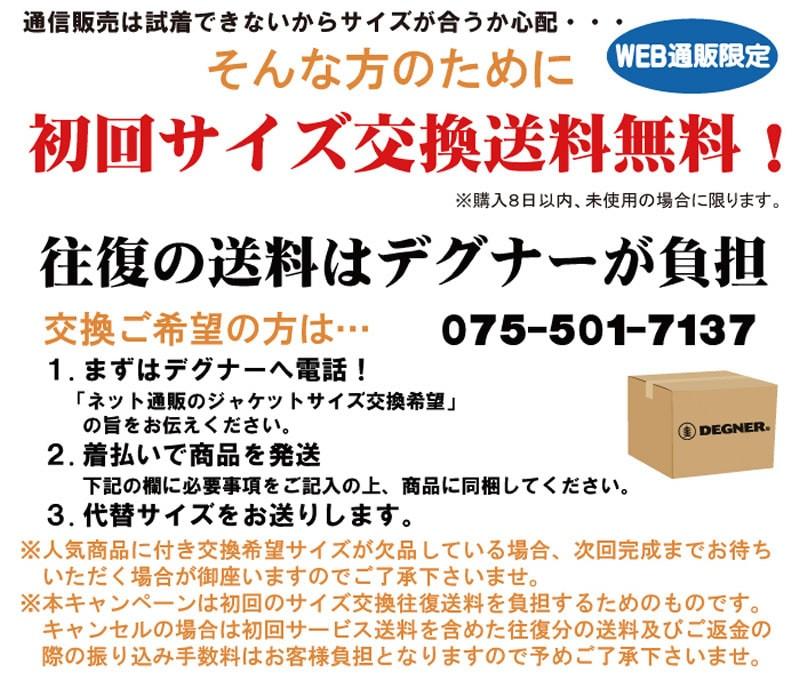 DEGNER レザージャケットはサイズ交換送料無料キャンペーン実施中です
