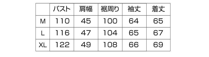 サイズスペックの詳細な数値はこちらです バイクウェアはDEGNER フライトジャケット 17WJ-4