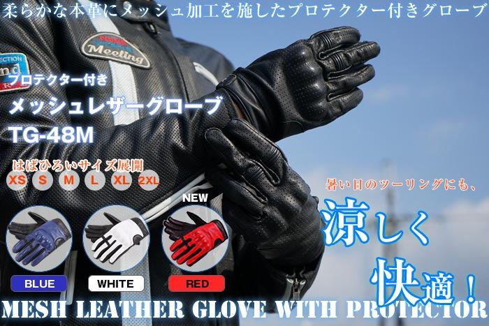 レザー 本革 牛革 メッシュ プロテクター グローブ 春 夏 秋 頑丈 サイズ TG-48M デグナー DEGNER