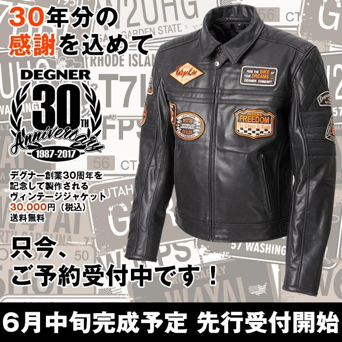 デグナー,創業30周年,記念,モデル,ヴィンテージ,本革,レザー,ジャケット,限定,先行予約