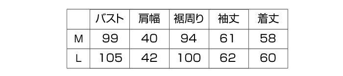 サイズスペックの詳細な数値はこちら DG17WJ-6 DEGNER