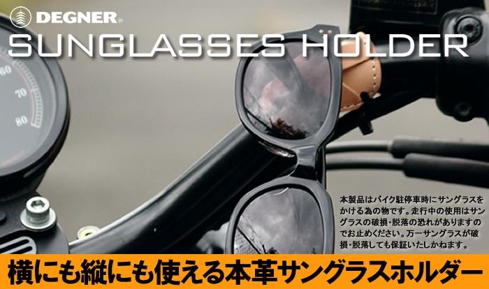 DEGNER デグナーレザー 本革 アクセサリー ベルトサングラスホルダー DH-3D EGNER デグナー