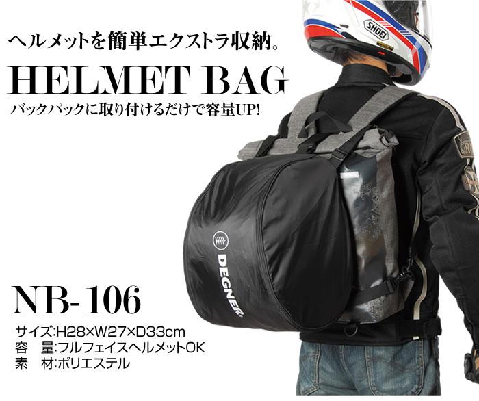 ヘルメット レインカバー バッグ 簡易防水 フルフェイス カバー ワイヤーロック可 ヘルメットカバー デグナー