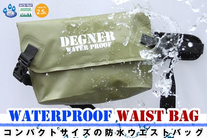 防水 コンパクト ウエストバッグ 2.5リットル COMPACT WATERPROOF WAIST BAG 2.5L  NB-157