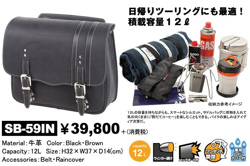 バイク サドルバッグ 本革 ハーレー ツーリング 牛革 サイドバッグ ブラック 黒 SB-59IN-BK