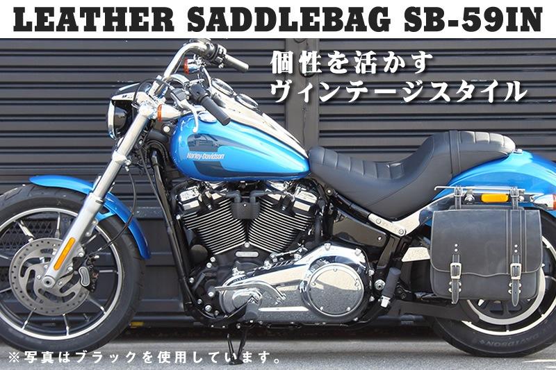バイク サドルバッグ 本革 ハーレー ツーリング 牛革 サイドバッグ ダークブラウン 茶 SB-59IN-BK
