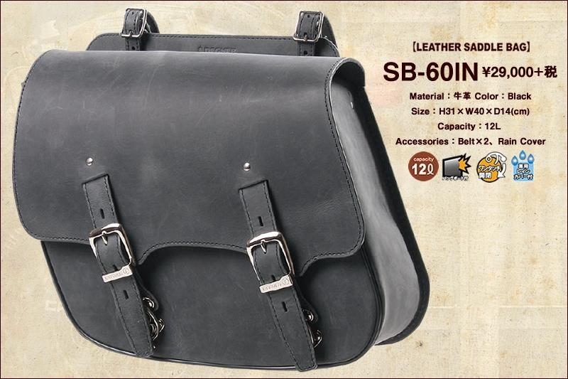バイク サドルバッグ 本革 ハーレー ツーリング 牛革 サイドバッグ ブラウン SB-60IN-BR
