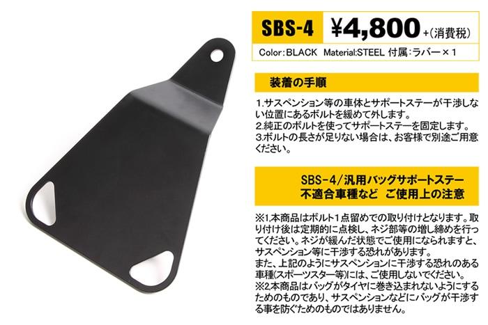 バイク バッグ バッグサポート ステー 汎用 簡単 取付 ブラック ラバー SBS-4 1点止め