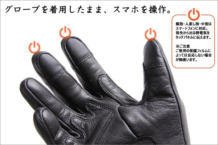 レザー バイク ツーリング 本革 山羊革 手袋 グローブ TG-38i 春夏 3シーズン スマホ スマートフォン タッチ