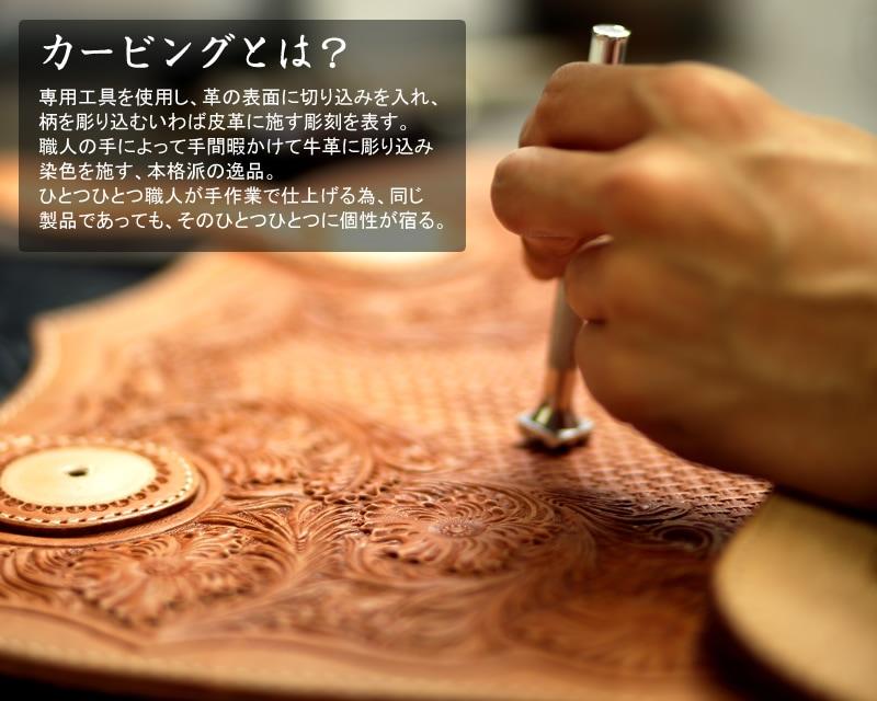 カービング 彫刻 本革 レザー 牛革 財布 長財布 ウォレットロープ ロープ付き 職人 匠
