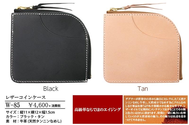 レザー 本革 財布 シンプル 小銭入れ ウォレット W-85 ブラック マネー ジップ