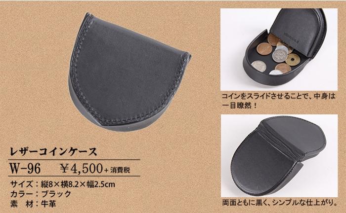 レザー 本革 財布 シンプル 小銭入れ ウォレット W-96 ブラック コインケース