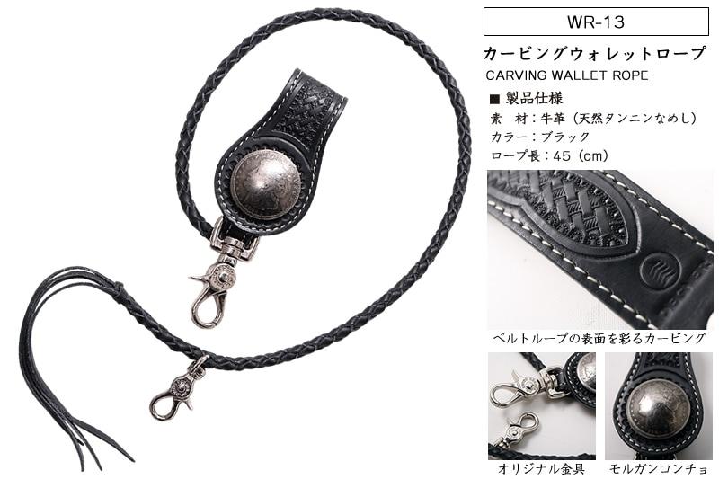 レザー カービング ウォレット ロープ 本革 彫刻 財布 長財布 トリガー スナップ