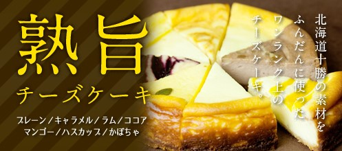 北海道十勝熟旨チーズケーキ