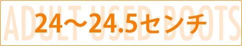 大人用中古ブーツ-24〜24.5センチ