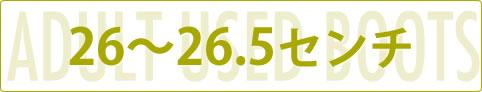 大人用中古ブーツ-26〜26.5センチ
