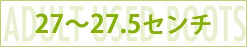 大人用中古ブーツ-27〜27.5センチ