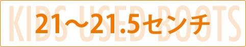 子供用中古ブーツ-21〜21.5センチ