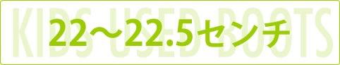 子供用中古ブーツ-22〜22.5センチ