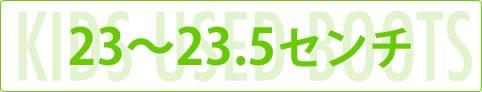 子供用中古ブーツ-23〜23.5センチ