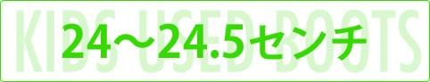 子供用中古ブーツ-24〜24.5センチ