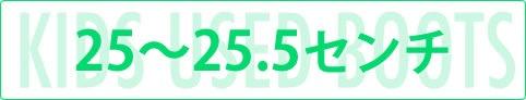 子供用中古ブーツ-25〜25.5センチ