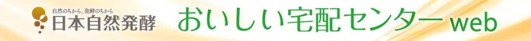 「おいしい酢」のおいしい宅配センターオンラインショップ 「おいしい宅配センターweb」 ホーム