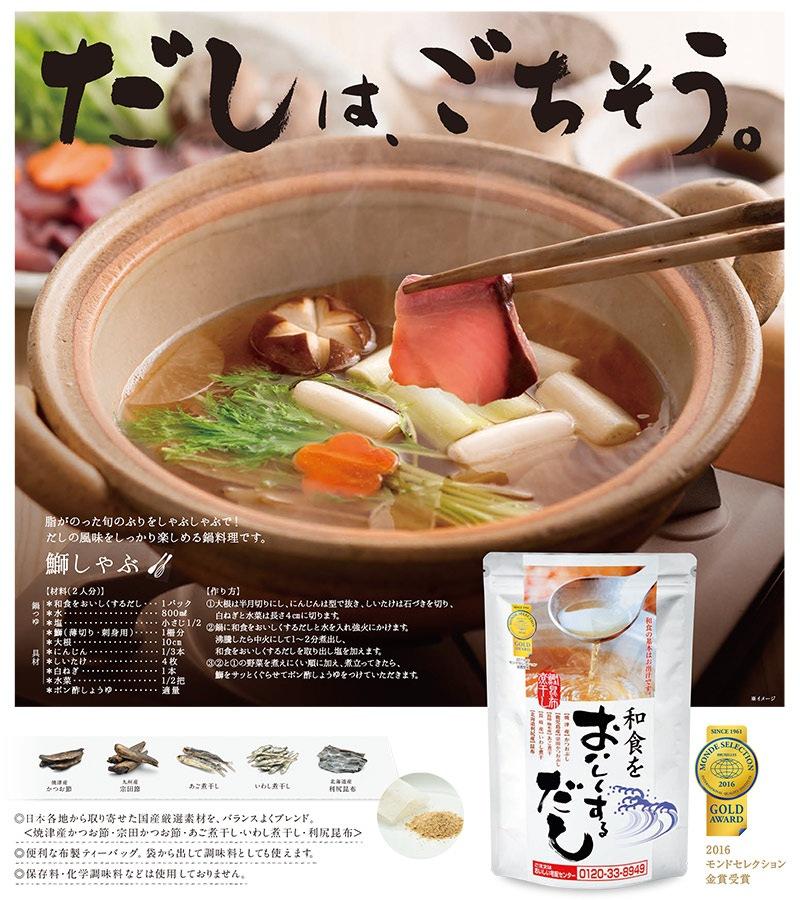 和食をおいしくするだしを使ったレシピです。2016年12月は鰤しゃぶです。