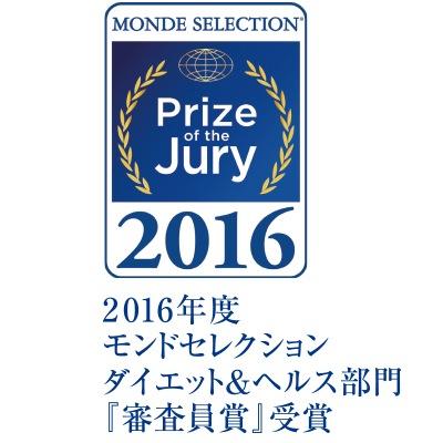 2016年モンドセレクションダイエット&ヘルス部門「審査員賞」受賞