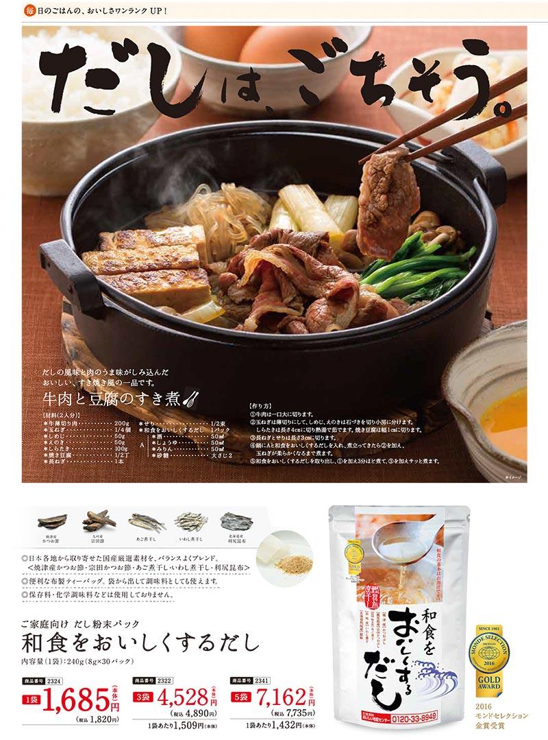 和食をおいしくするだしを使ったレシピです。2017年2月号は牛肉と豆腐のすき煮です。